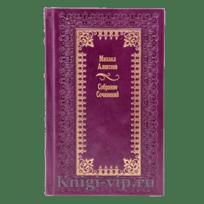 Михаил Алексеев. Собрание сочинений в 6 томах