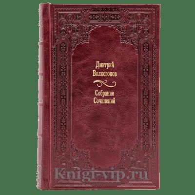 Дмитрий Волкогонов. Вожди (комплект из 8 книг)