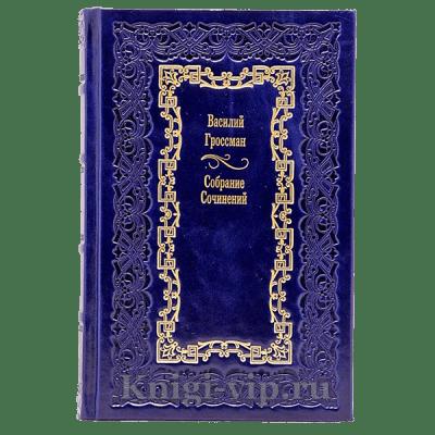Василий Гроссман. Собрание сочинений в 4 томах