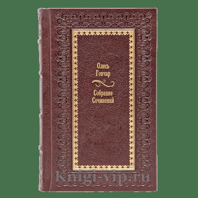 Олесь Гончар. Собрание сочинений в 5 томах