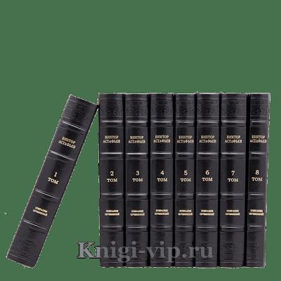 Виктор Астафьев. Собрание сочинений в 15 томах. Книги в кожаном переплёте