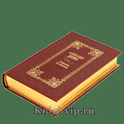 Александр Дюма. Собрание сочинений в 50 томах