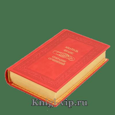 Анатоль Франс. Собрание сочинений в 4 томах