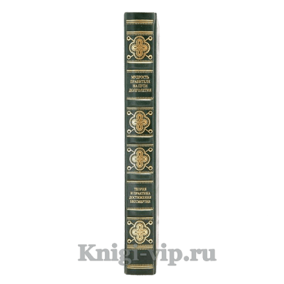 Мудрость правителя на пути долголетия