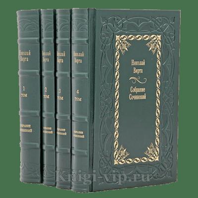 Николай Вирта. Собрание сочинений в 4 томах