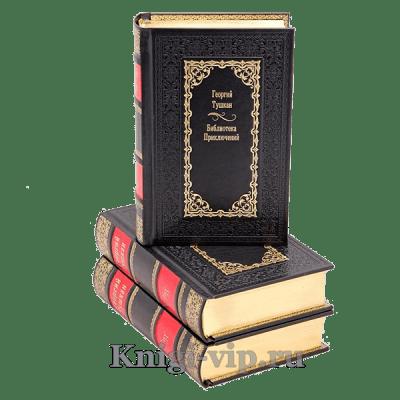 Библиотека приключений в 43 томах. Подарочные книги в кожаном переплете.
