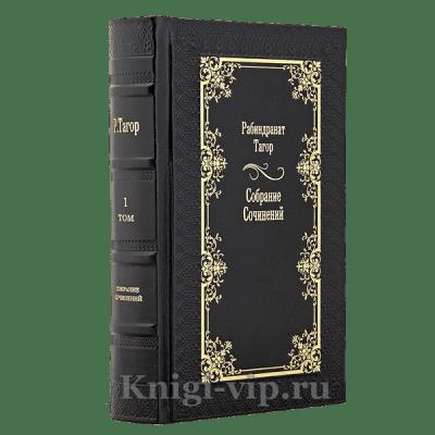 Рабиндранат Тагор Собрание сочинений в 12 томах