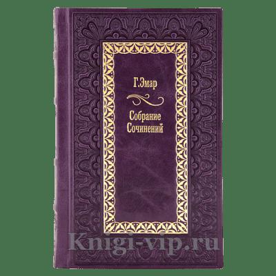 Гюстав Эмар. Собрание сочинений в 25 томах