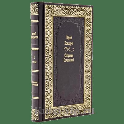 Юрий Бондарев. Собрание сочинений в 8 томах (комплект из 9 книг)