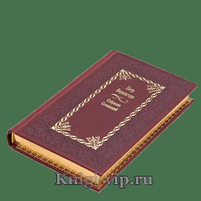 Петр Вершигора. Собрание сочинений в 4 томах