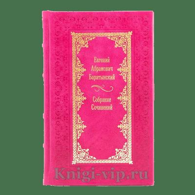 Евгений Баратынский. Собрание сочинений в 3 томах