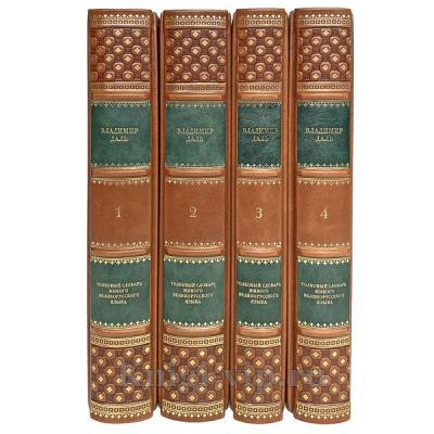 Толковый словарь живого великорусского языка В. И. Даля в 4 томах. Книги в кожаном переплёте
