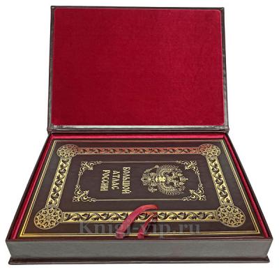 Большой атлас России, кожаный переплет (в подарочном коробе)