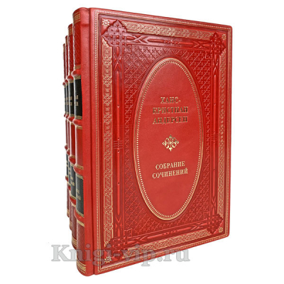 Ханс-Кристиан Андерсен. Собрание сочинений в 4 томах. Книги в кожаном переплёте.