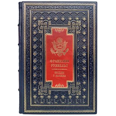 Франклин Рузвельт - Беседы у камина. Книга в кожаном переплёте.