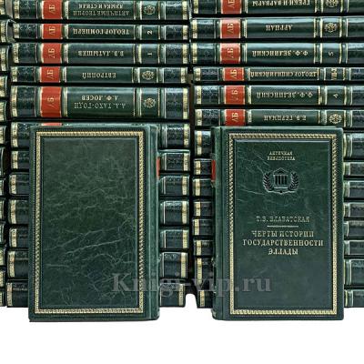 Античная библиотека в 53 томах. Книги в кожаном переплёте