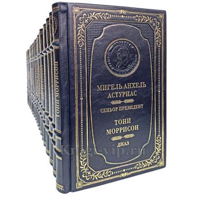 Лауреаты Нобелевской премии по литературе в 52 томах. Книги в кожаном переплёте.