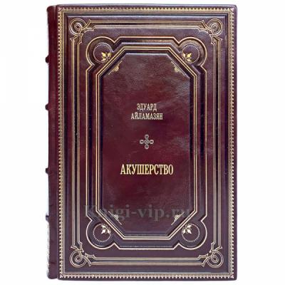 Эдуард Айламазян - Акушерство. Подарочная книга в кожаном переплёте