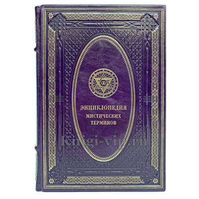 Энциклопедия мистических терминов. Книга в кожаном переплёте.