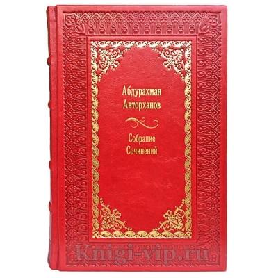 Абдурахман Авторханов. Собрание сочинений в 9 томах