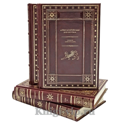 Александрийская библиотека (в 4 книгах)