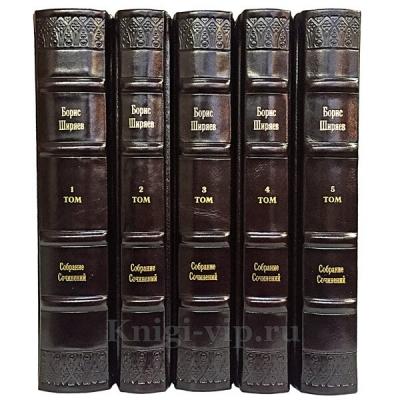 Борис Ширяев. Собрание сочинений в 5 томах