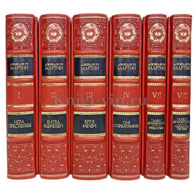"""""""Песнь Льда и Пламени"""" Джордж Мартин (комплект из 6 книг). Книги в кожаном переплёте."""