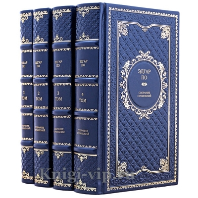 Эдгар По. Собрание сочинений в 4 томах