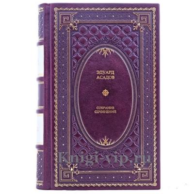 Эдуард Асадов. Собрание сочинений в 3 томах