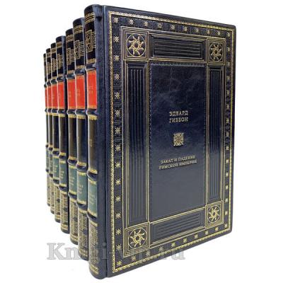 Эдвард Гиббон. Закат и падение Римской империи (комплект из 7 книг). Книги в кожаном переплёте