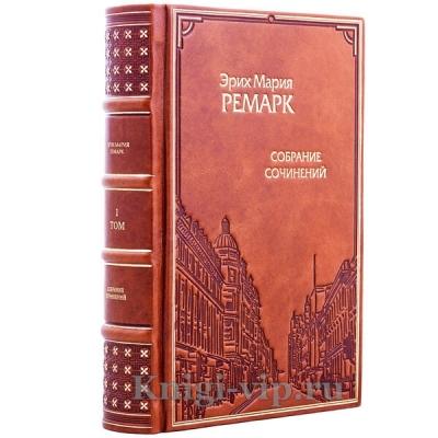 Эрих Ремарк. Собрание сочинений в 10 томах
