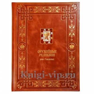 Оружейные реликвии дома Романовых