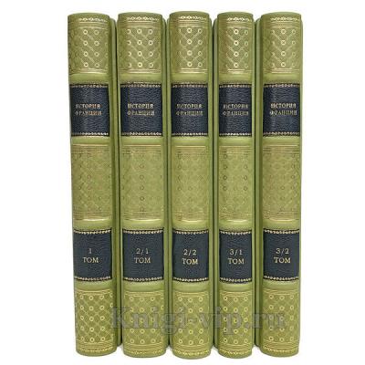 История Франции. В 3-х томах (в 5-ти книгах). Книги в кожаном переплёте