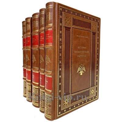 История Византийской империи в 5 томах (Ф. И. Успенский)