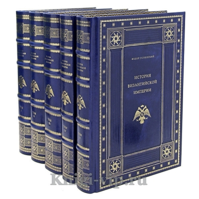 История Византийской империи в 5 томах. Федор Успенский. Книги в кожаном переплёте