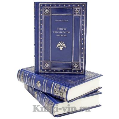 История Византийской империи в 5 томах. Федор Успенский
