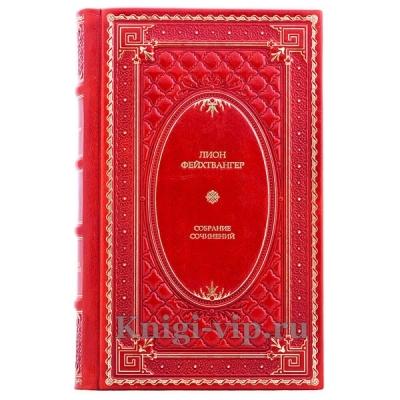 Лион Фейхтвангер. Собрание сочинений в 3 томах