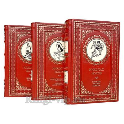 Николай Носов. Собрание сочинений в 3 томах. Книги в кожаном переплете