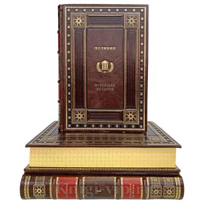 Полибий - Всеобщая история в 3 томах. Книги в кожаном переплёте.