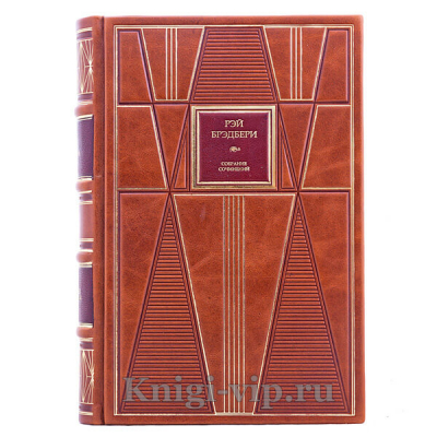 Рэй Брэдбери. Собрание сочинений в 16 томах