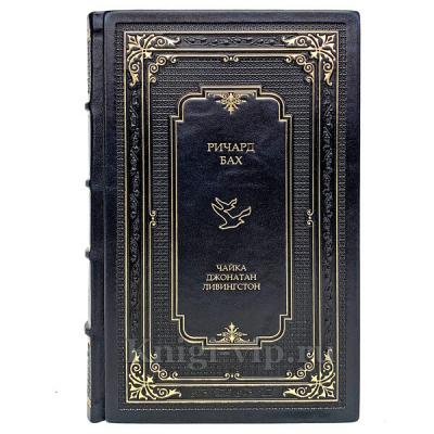 Ричард Бах - Чайка Джонатан Ливингстон. Книга в кожаном переплёте.