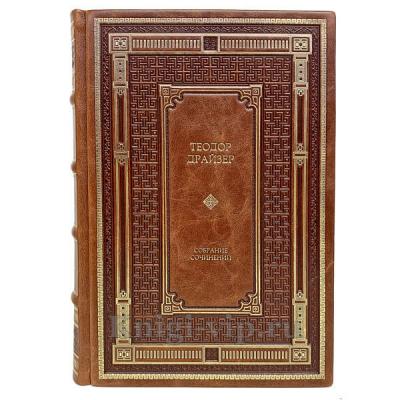 Теодор Драйзер. Собрание сочинений в 12 томах