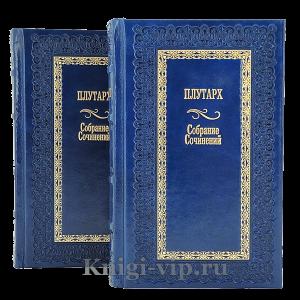 Плутарх. Собрание сочинений в 2 томах. Книги в кожаном переплёте