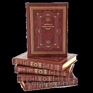 Еврейская энциклопедия в 16 томах в кожаном переплете