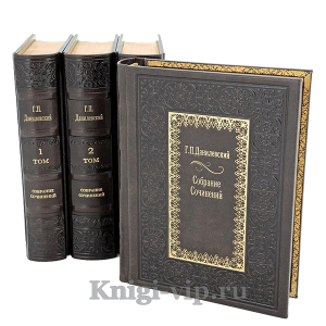 Г. П. Данилевский. Собрание сочинений в 10 томах