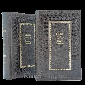 Сергей  Голубов. Избранные произведения в 2 томах