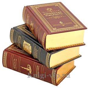 """Серия книг """"Жемчужины мудрости"""" в 3 книгах. Книги в кожаном переплёте"""