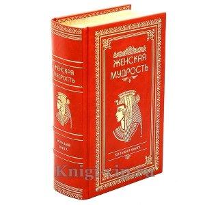 Большая книга женской мудрости. Книга в кожаном переплете
