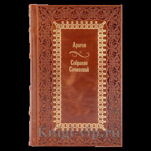 Арагон. Собрание сочинений в 11 томах. Книги в кожаном переплёте