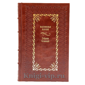 Максимилиан Волошин. Собрание сочинений в 13 томах (17 книгах)